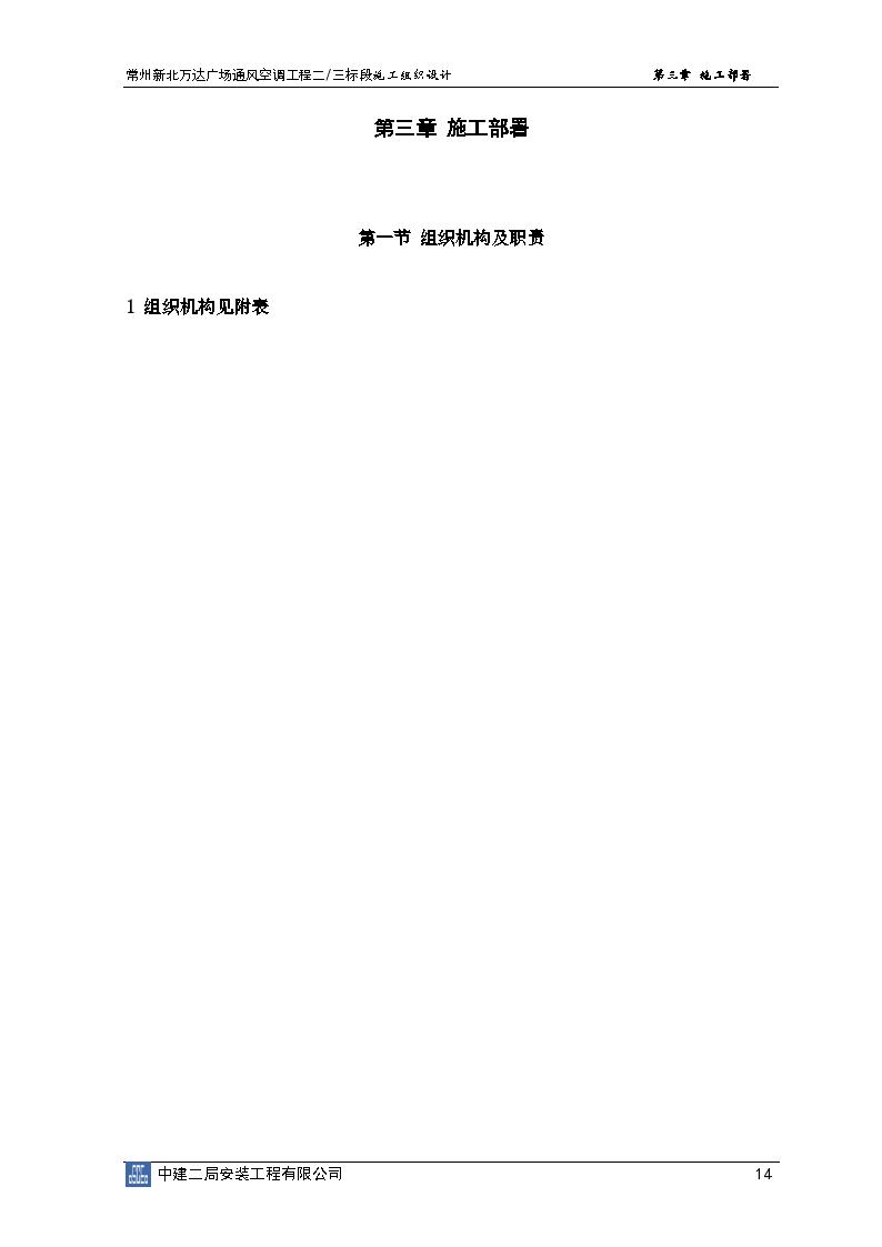 [中建]某局常州万达广场暖通安装施工组织设计-图一