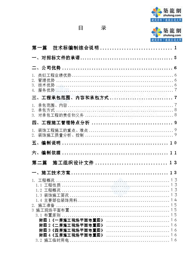 上海某办公楼精 装修改造工程施工组织设计-图一