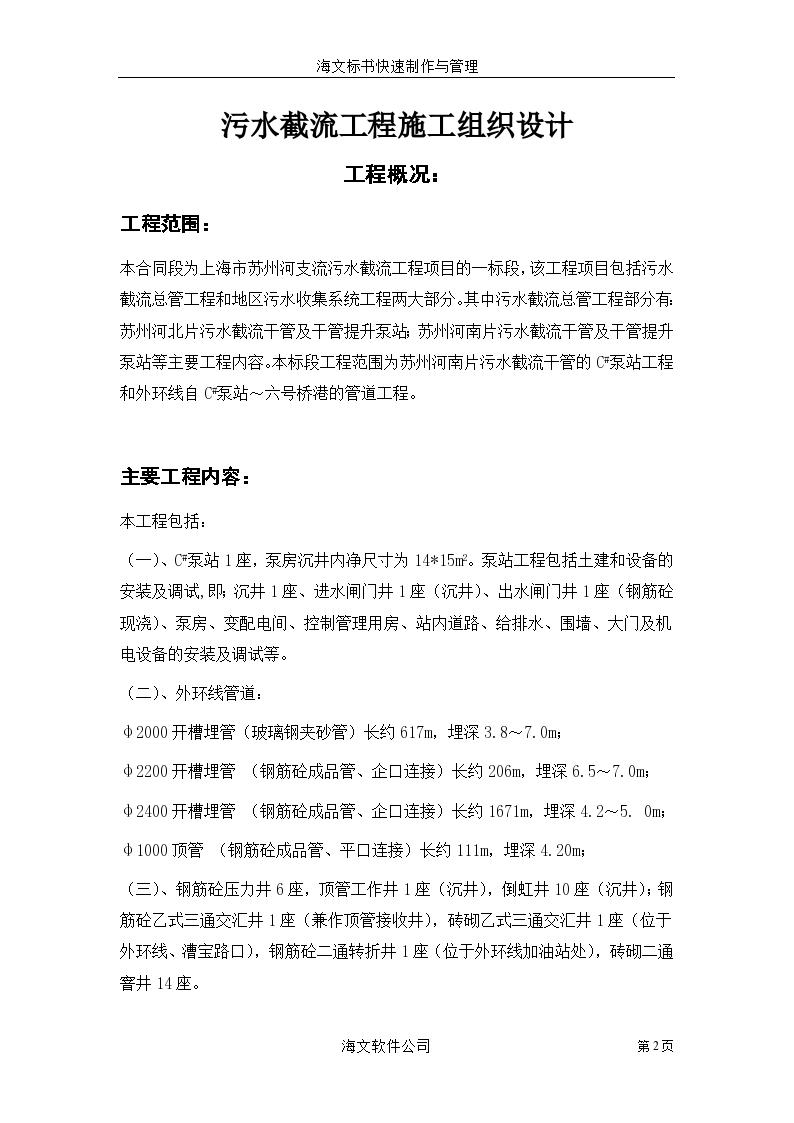 上海市苏州河支流污水截流工程设计施工方案-图二