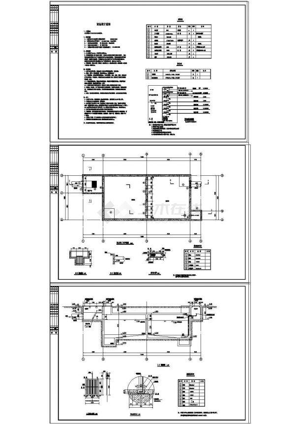 钢筋混凝土结构集水池施工图纸(cad)-图一