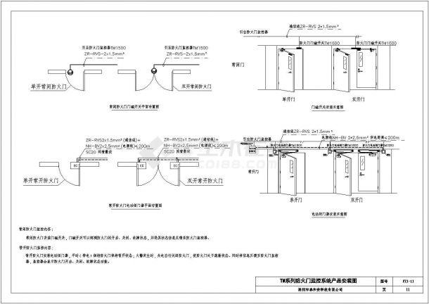 火灾自动报警及消防联动控制系统设计施工图-图二