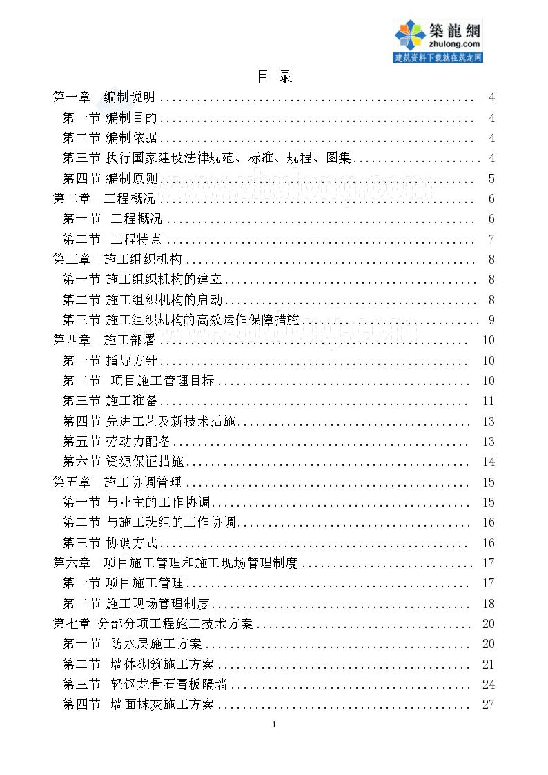 北京办公楼室内装修工程投标文件(施工措施方案 107页)-图一