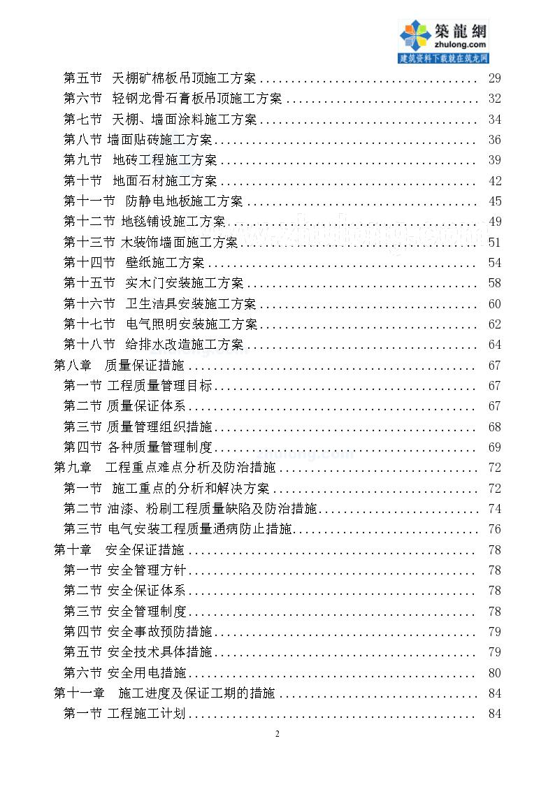 北京办公楼室内装修工程投标文件(施工措施方案 107页)-图二