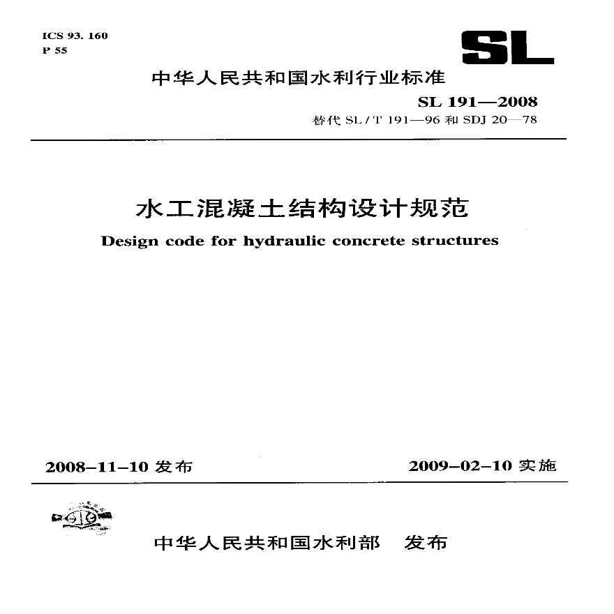 水工混凝土结构设计规范SL191-2008-图一