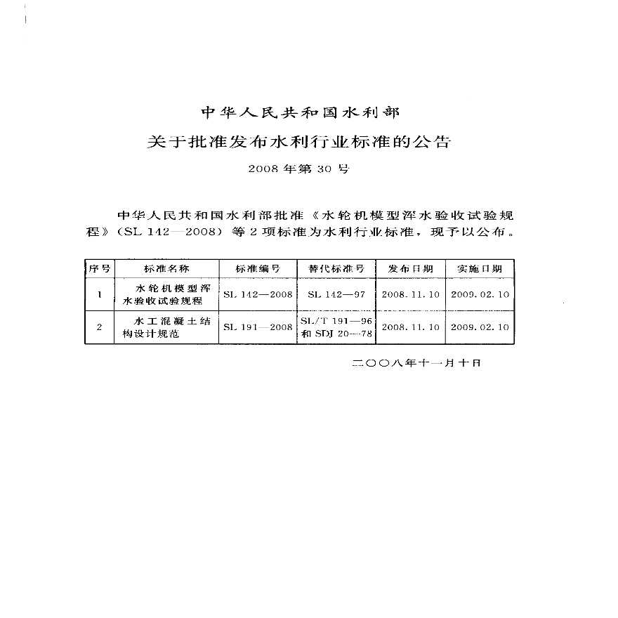 水工混凝土结构设计规范SL191-2008-图二