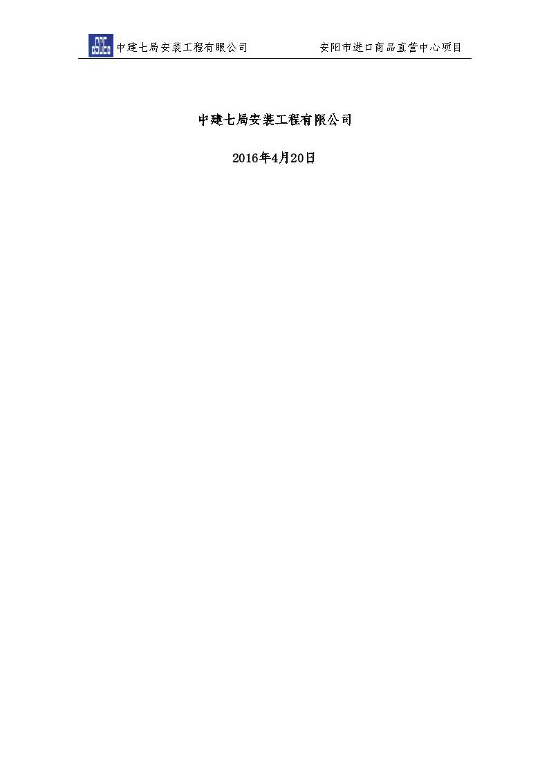 安阳市进口商品直营中心项目钢结构工程施工方案-图二