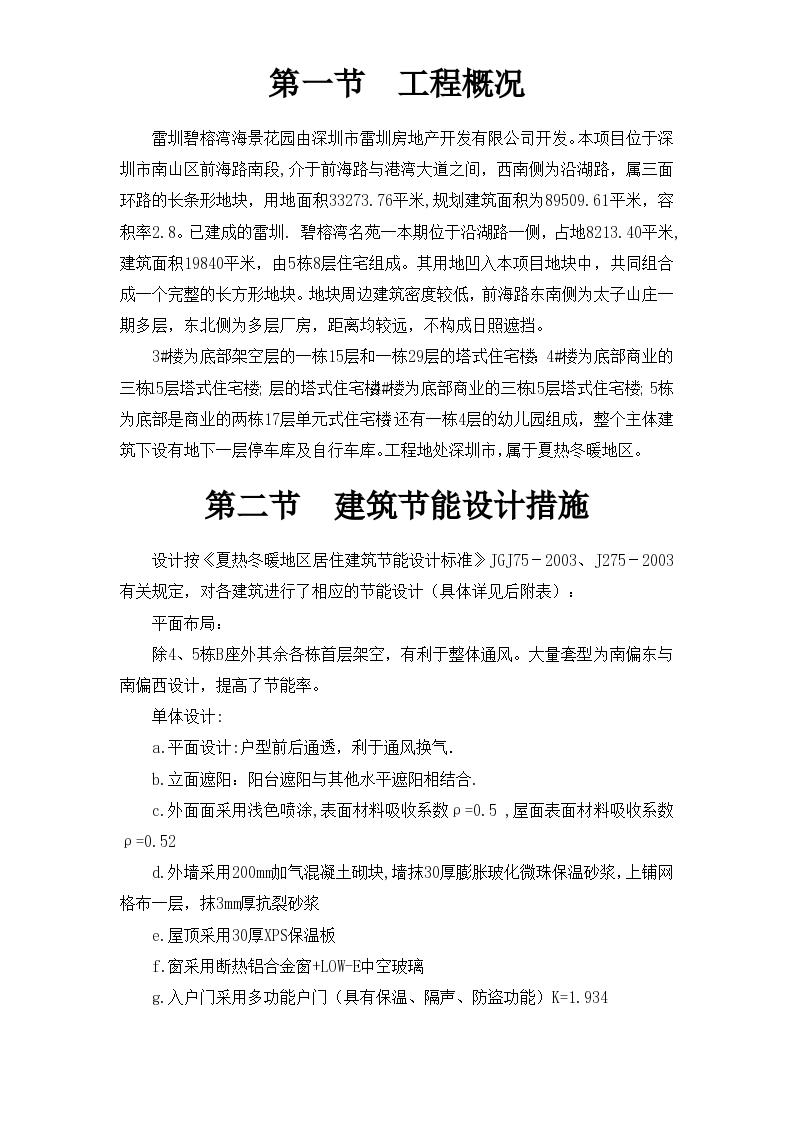 雷圳碧榕湾海景花园节能施工组织设计方案-图二