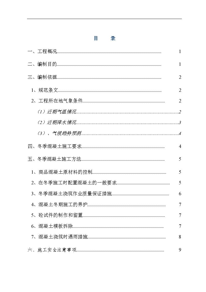 重庆某项目冬季混凝土施工方案-图一