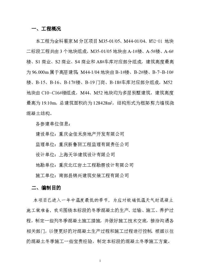 重庆某项目冬季混凝土施工方案-图二