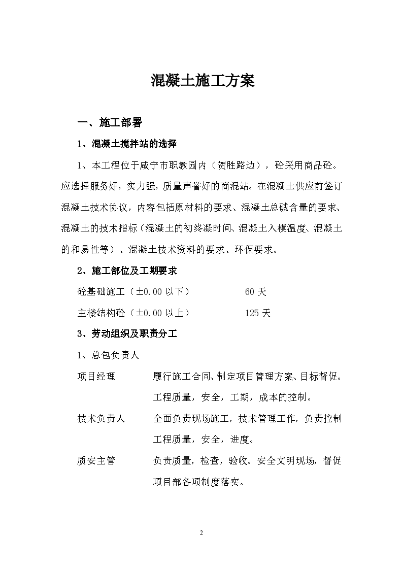 湖北工业大学商贸学院咸宁校区 实训楼 混凝土施工方案-图二
