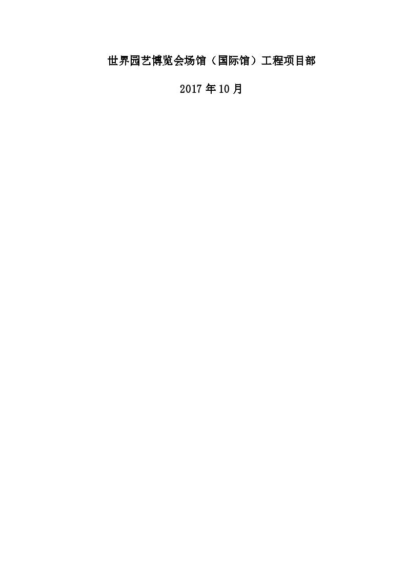 世界园艺博览会场馆国际馆工程清水混凝土施工方案-图二