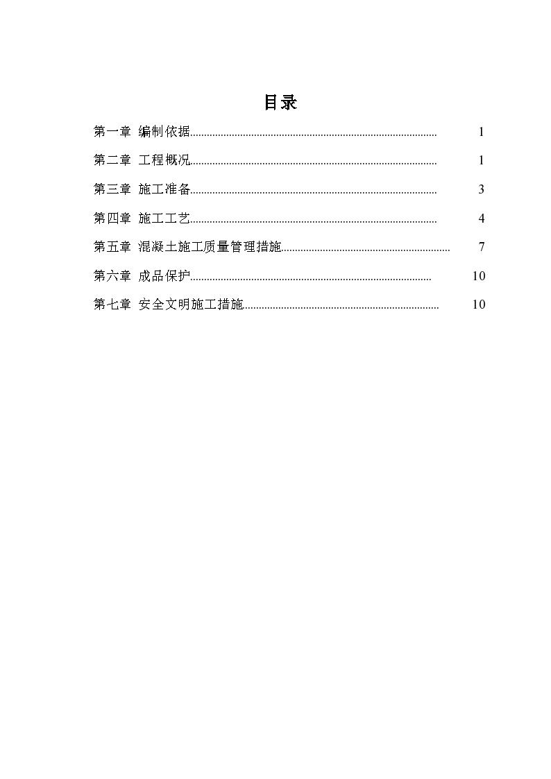 重庆市首金·金山小学美利山校区混凝土施工方案-图一