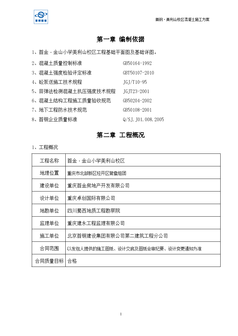 重庆市首金·金山小学美利山校区混凝土施工方案-图二