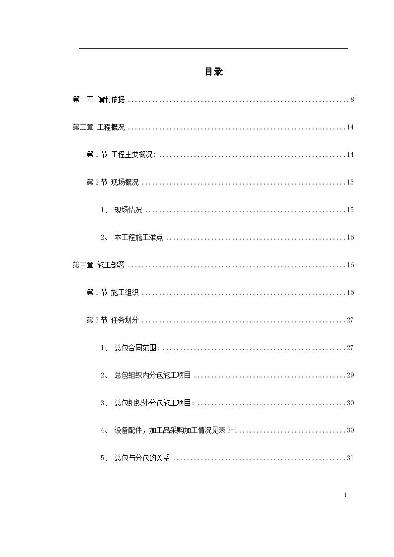 龙潭路某住宅小区工程详细施工组织设计方案-图一