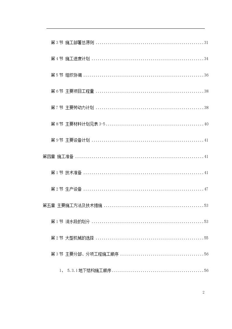 龙潭路某住宅小区工程详细施工组织设计方案-图二