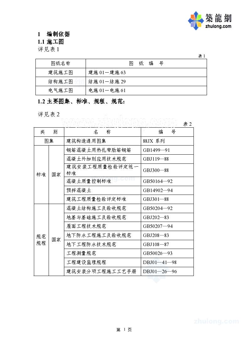 北京某住宅小区给排水专业施工技术组织设计-图一