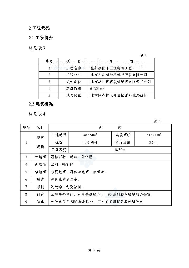 北京某住宅小区给排水专业施工技术组织设计-图二