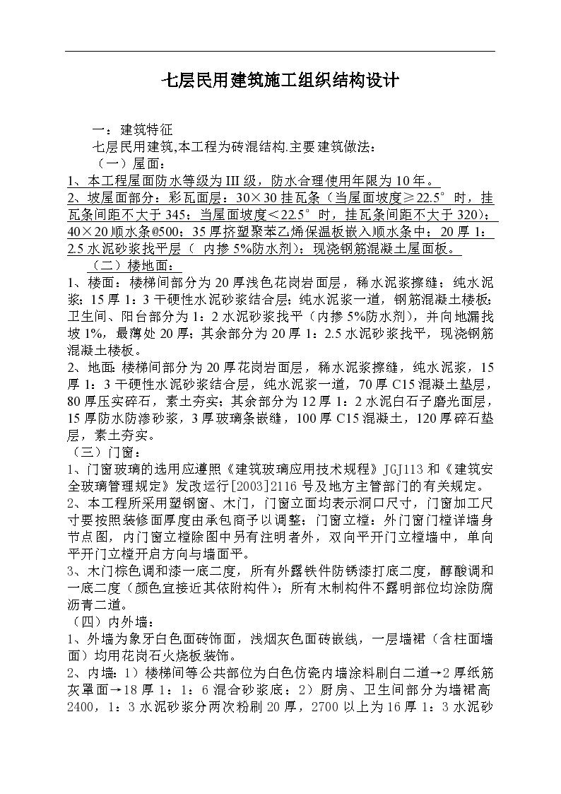 浙江朗州塑胶有限公司集体宿舍楼工程施工组织设计/-图一