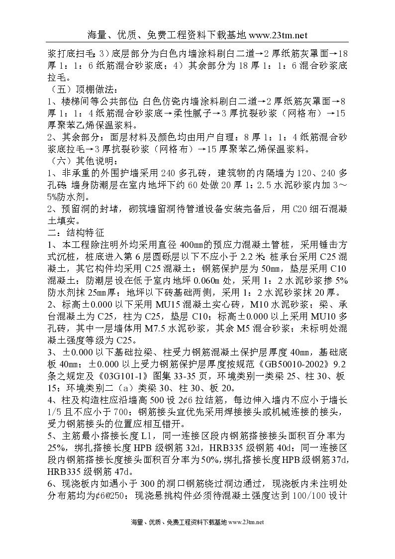 浙江朗州塑胶有限公司集体宿舍楼工程施工组织设计/-图二