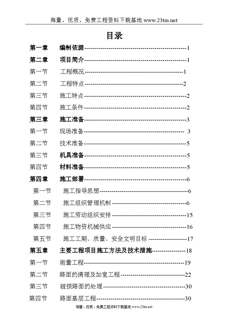 中山市工业大道改造工程(投标)施工组织设/计-图二
