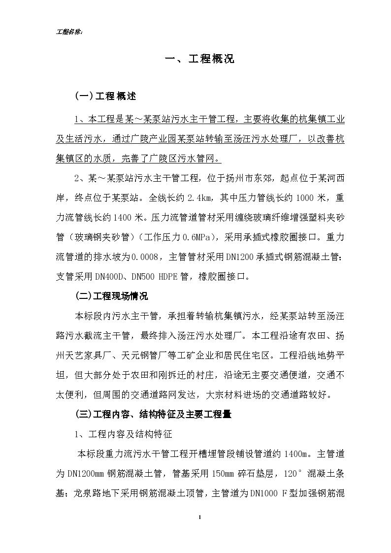 扬州市某污水主干管工程施工组织设计/-图一