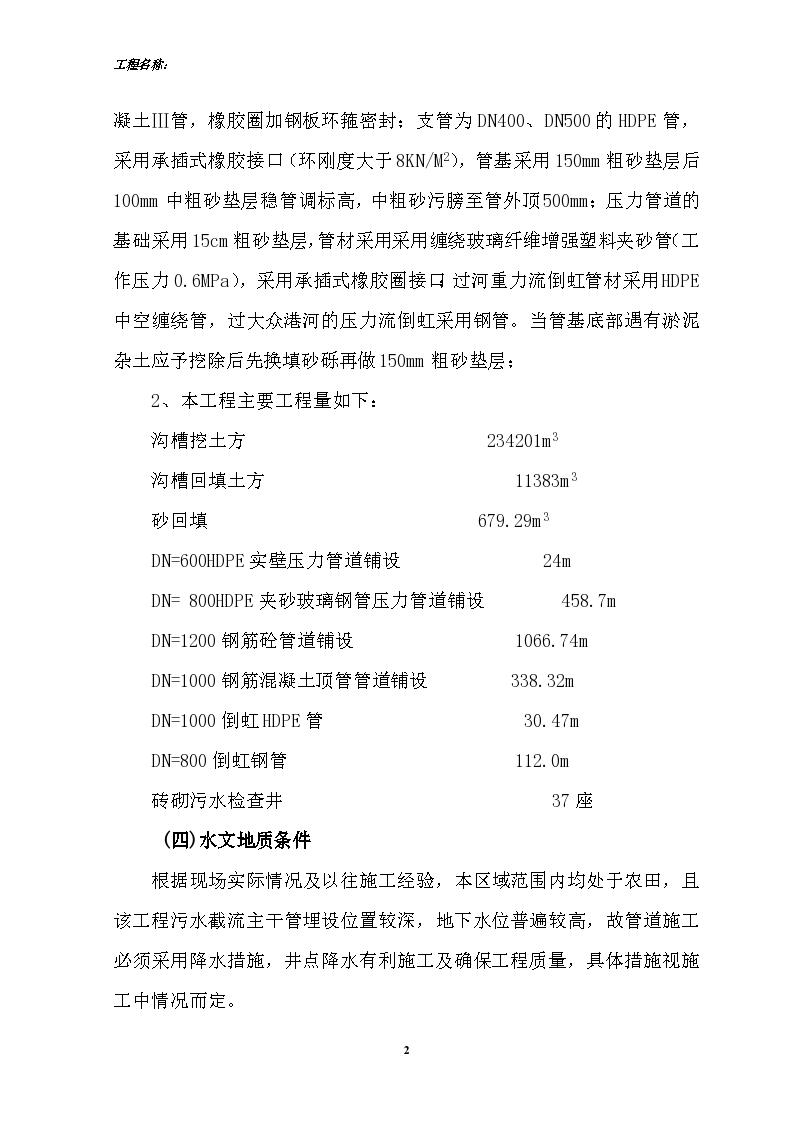 扬州市某污水主干管工程施工组织设计/-图二