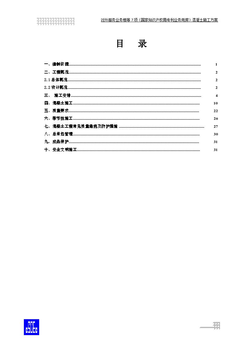 北京市某单位高层建筑混凝土施工方案-图一