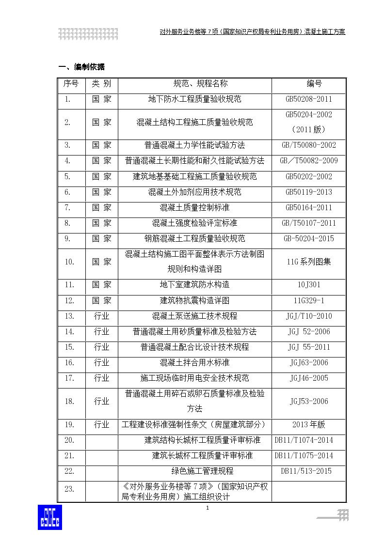 北京市某单位高层建筑混凝土施工方案-图二