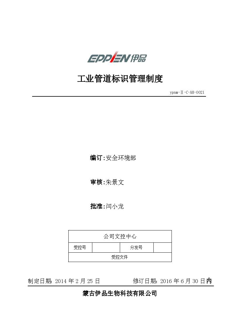 工业管道标识管理制度工程-图一