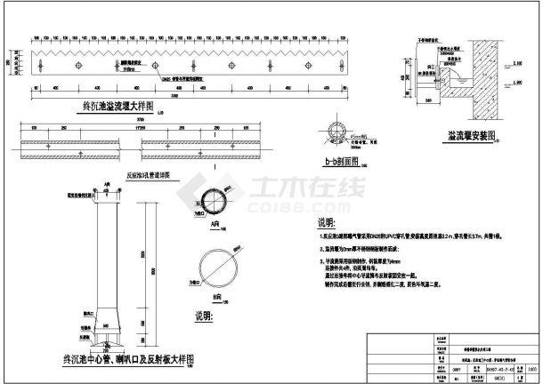 某300吨香料香精废水处理工艺设计详细方案CAD图纸-图二