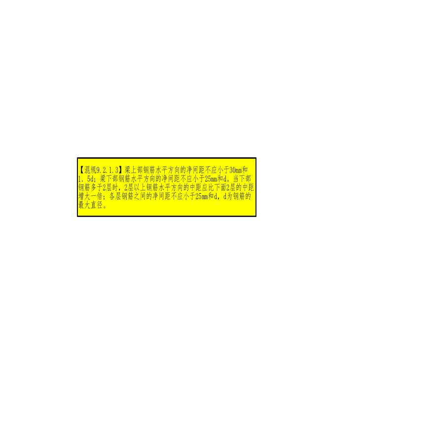 梁宽与梁上部/下部钢筋直径、根数关系-图二