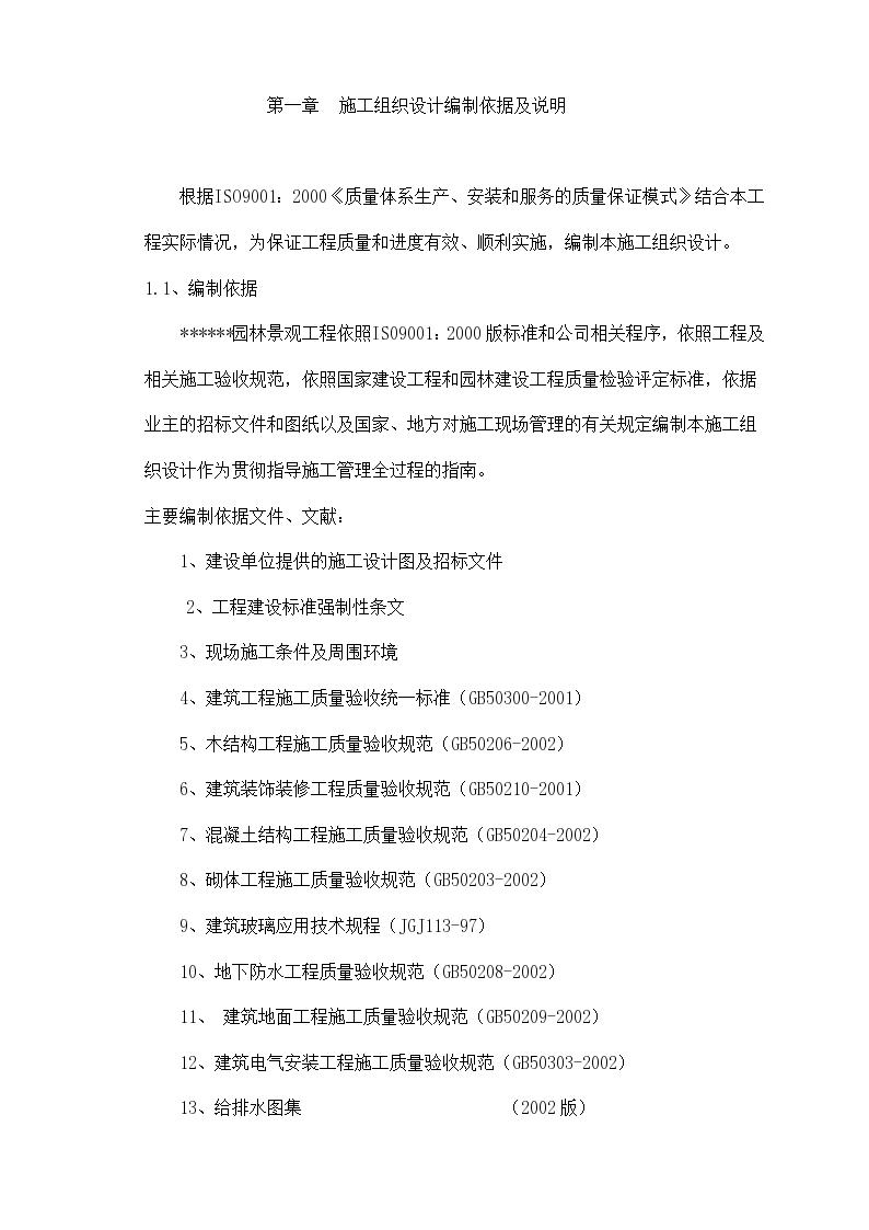 重庆市某园林景观工程施工设计方案-图一