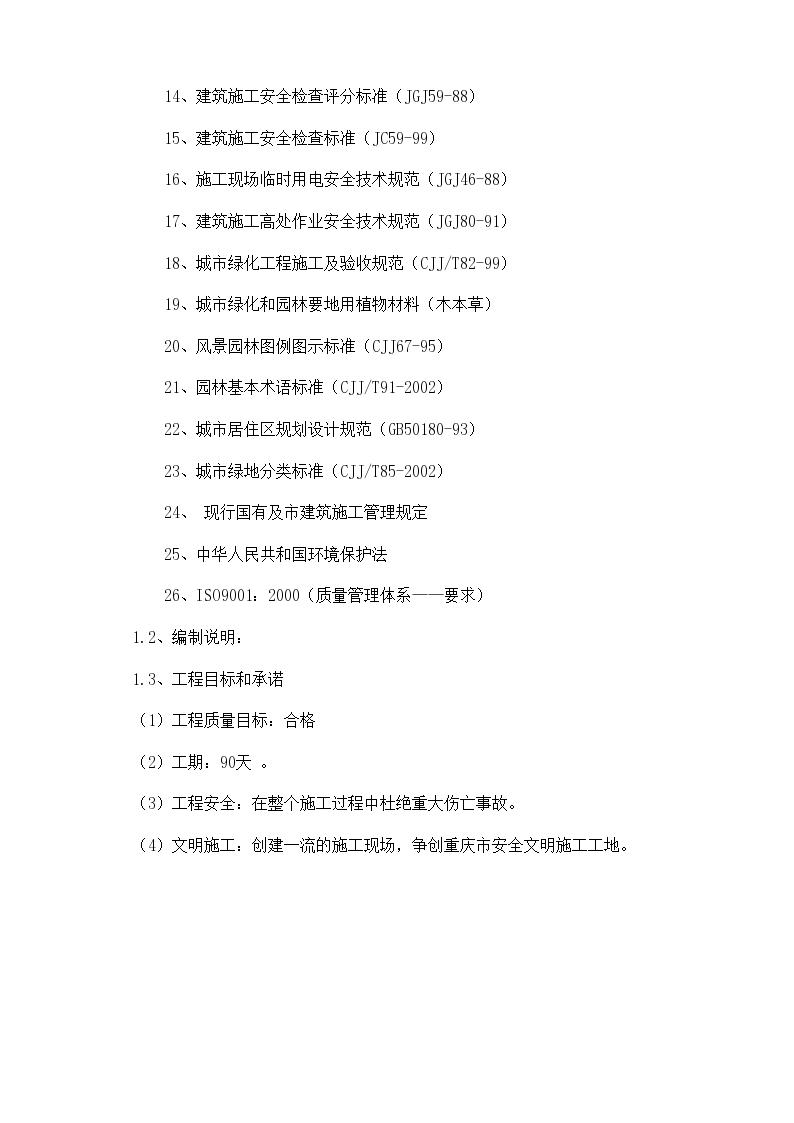 重庆市某园林景观工程施工设计方案-图二