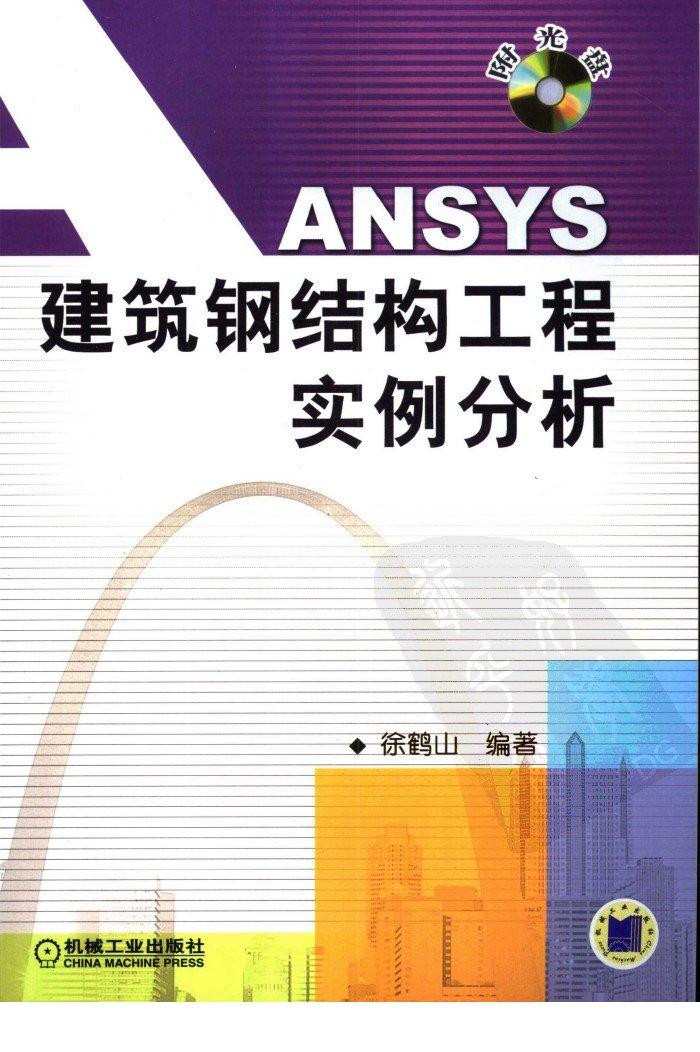 ANSYS建筑钢结构工程实例分析图片1