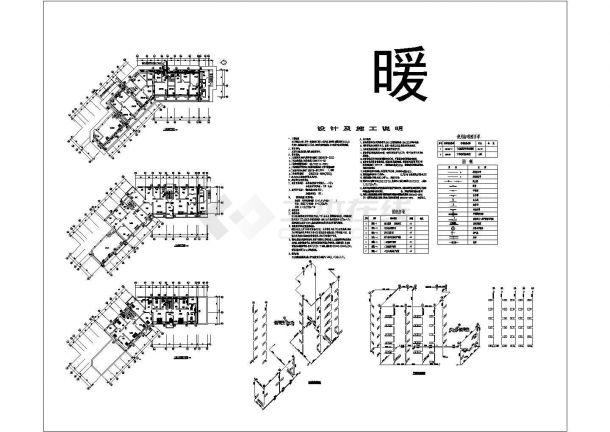 甘肃某自来水公司楼采暖通风设计cad施工图-图二