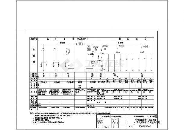 箱式变压器2000(最后)cad-图一