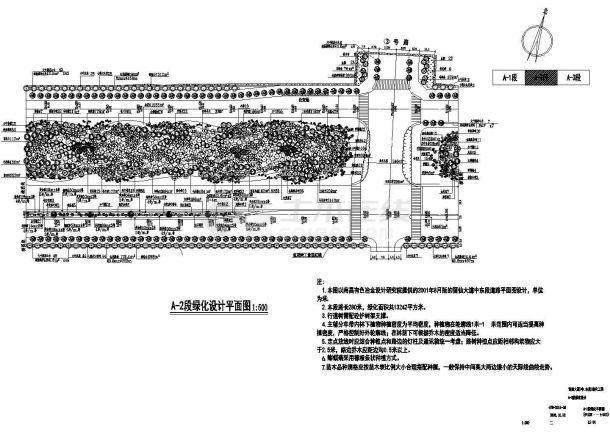 景观大道全套园林绿化施工图.(甲级设计院设计,标注详细)-图二