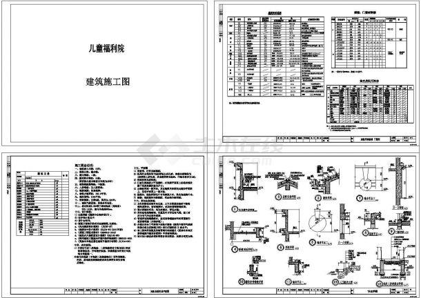 某儿童福利院四层框架结构综合楼(1258㎡)设计cad全套建筑施工图(含设计说明)-图二