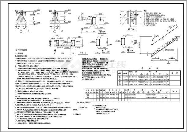 某多层混凝土框架结构教学楼设计cad全套结构施工图纸( 含设计说明)-图一