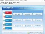 车辆租赁管理系统 v7.0 非注册版下载图片1