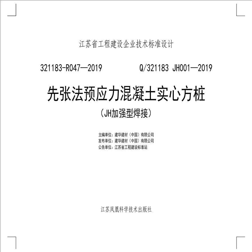 先张法预应力混凝土实心方桩 JH加强型焊接-Q/321183 JH001-2019-图一