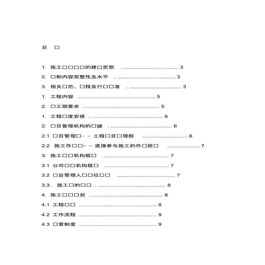 重庆解放碑地下停车场改造一期工程智能化弱电集成施工组织设计-图一