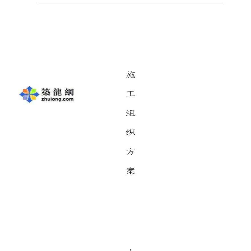 福建高速公路隧道机电工程施工组织设计-图一