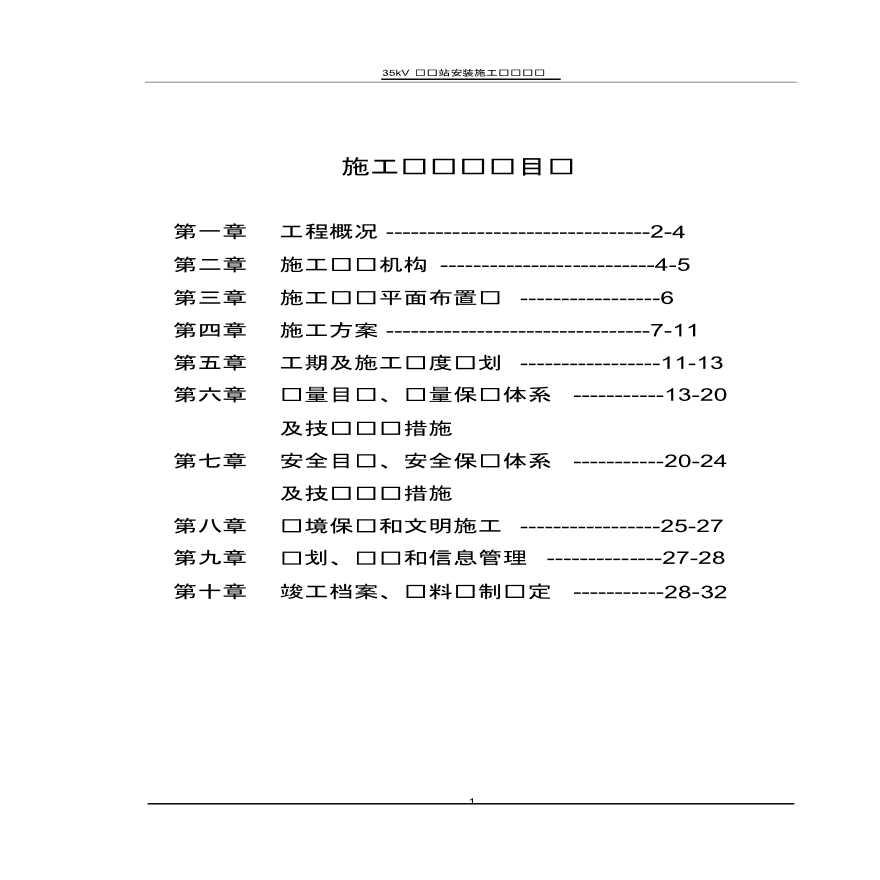 新疆35kV变电站安装施工组织设计-图一