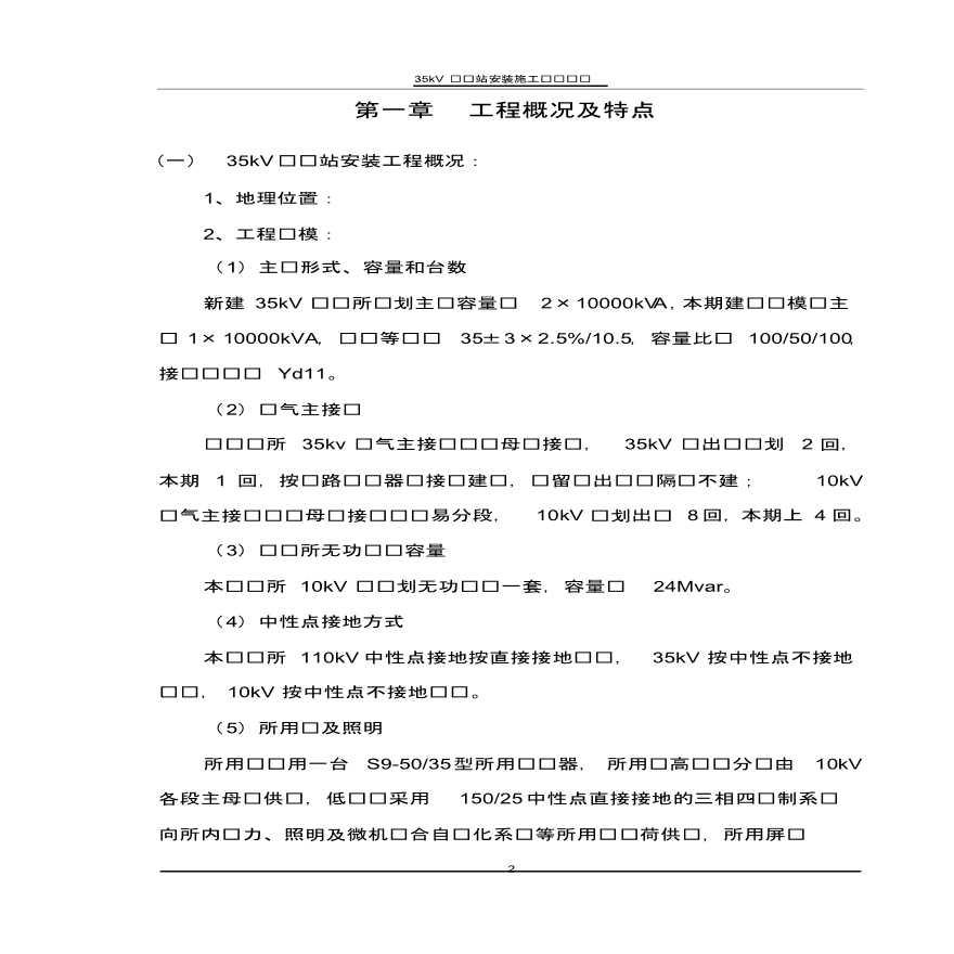 新疆35kV变电站安装施工组织设计-图二
