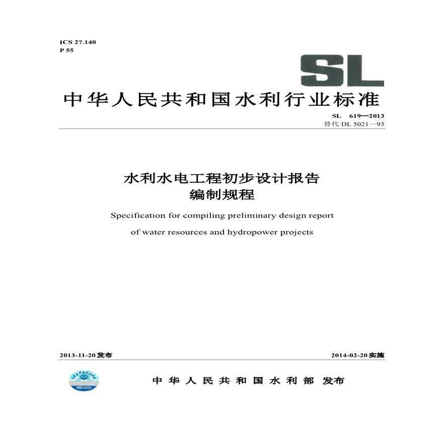 水利水电工程初步设计报告编制规程SL 619—2013.pdf-图一