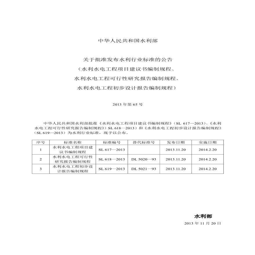 水利水电工程初步设计报告编制规程SL 619—2013.pdf-图二