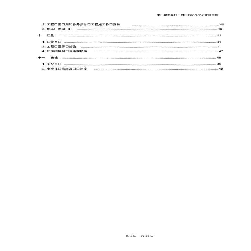 绵阳车站站房灾后重建工程暖通施工组织设计-图二