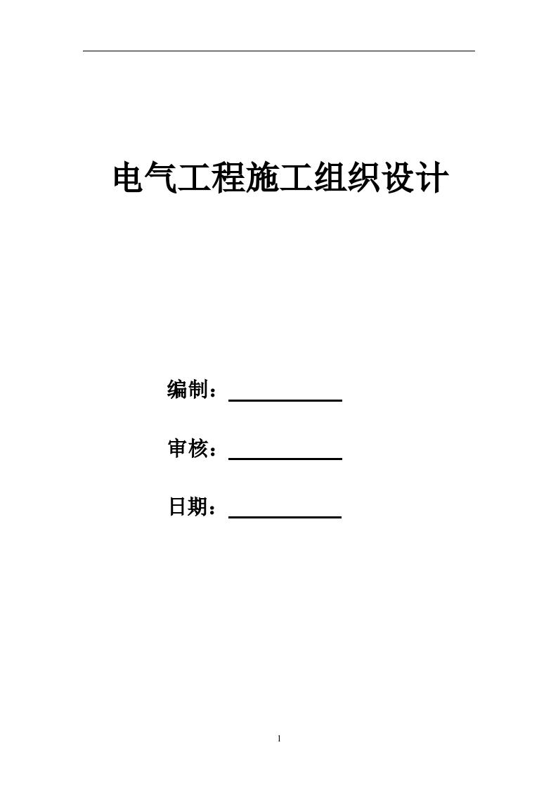 北京购物广场电气工程施工组织设计-图一