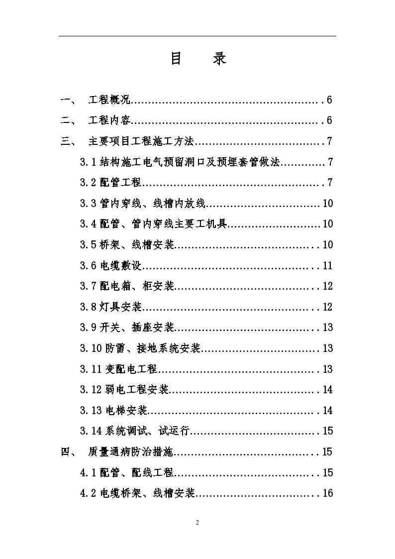 北京购物广场电气工程施工组织设计-图二